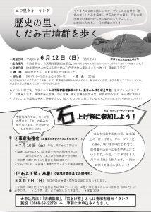 志段味散策石上げ祭チラシ-01