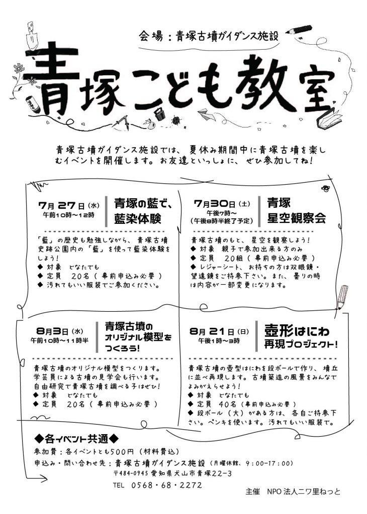 青塚子ども教室チラシ-01